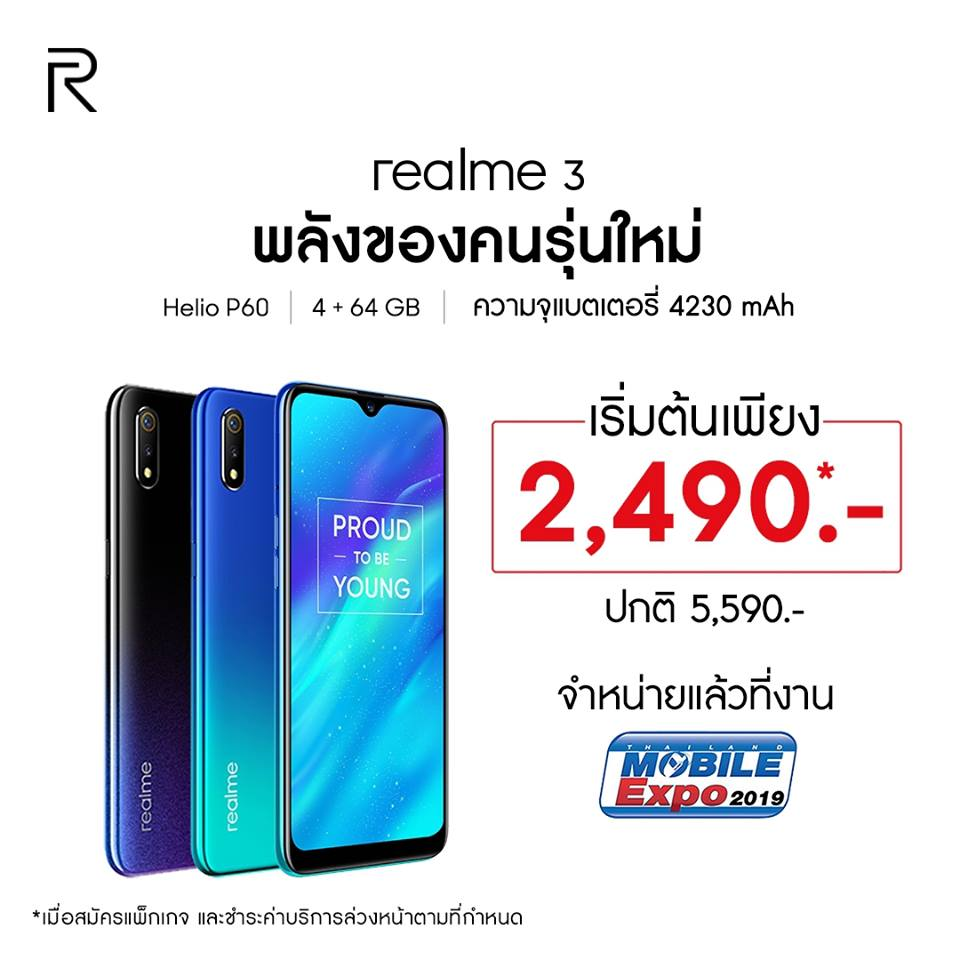 promotion realme TME 2019 may 05