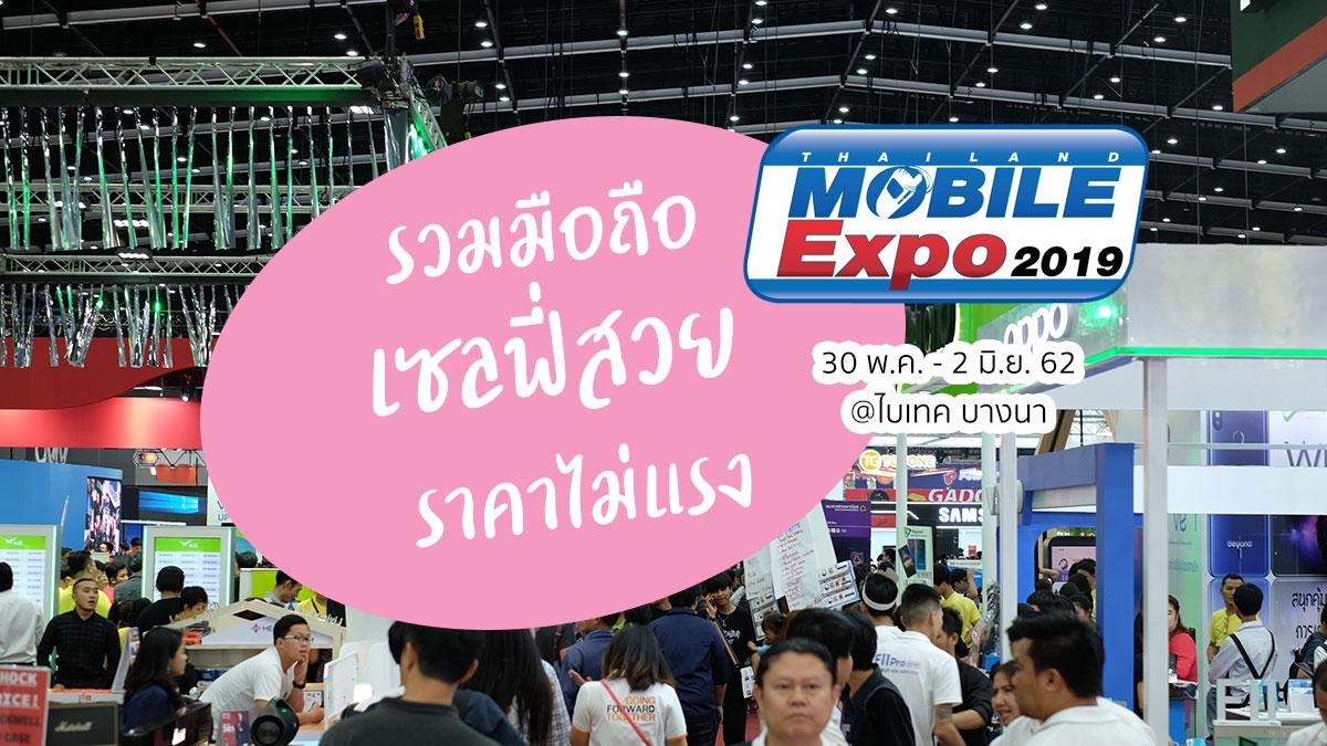 selfie-smartphones-mobile-expo-2019