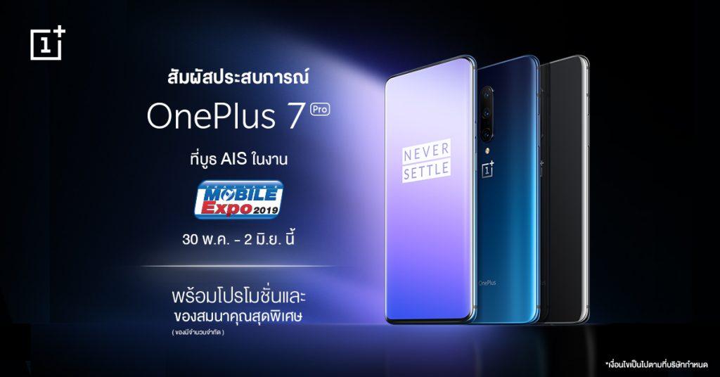 OnePlus 7 Pro ที่บูธ AIS ในงาน Thailand Mobile Expo 2019