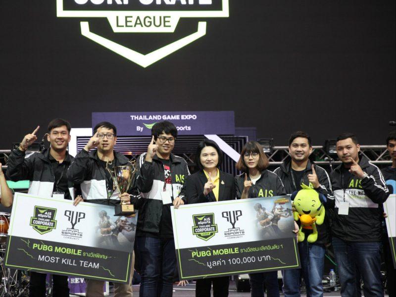 Baby Mild eSport คว้าแชมป์ PUBG Mobile ใน AIS eSports Thailand Corporate League