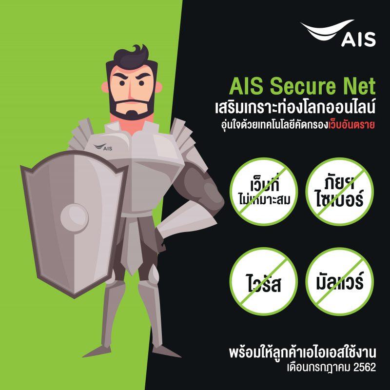 AIS SecureNet