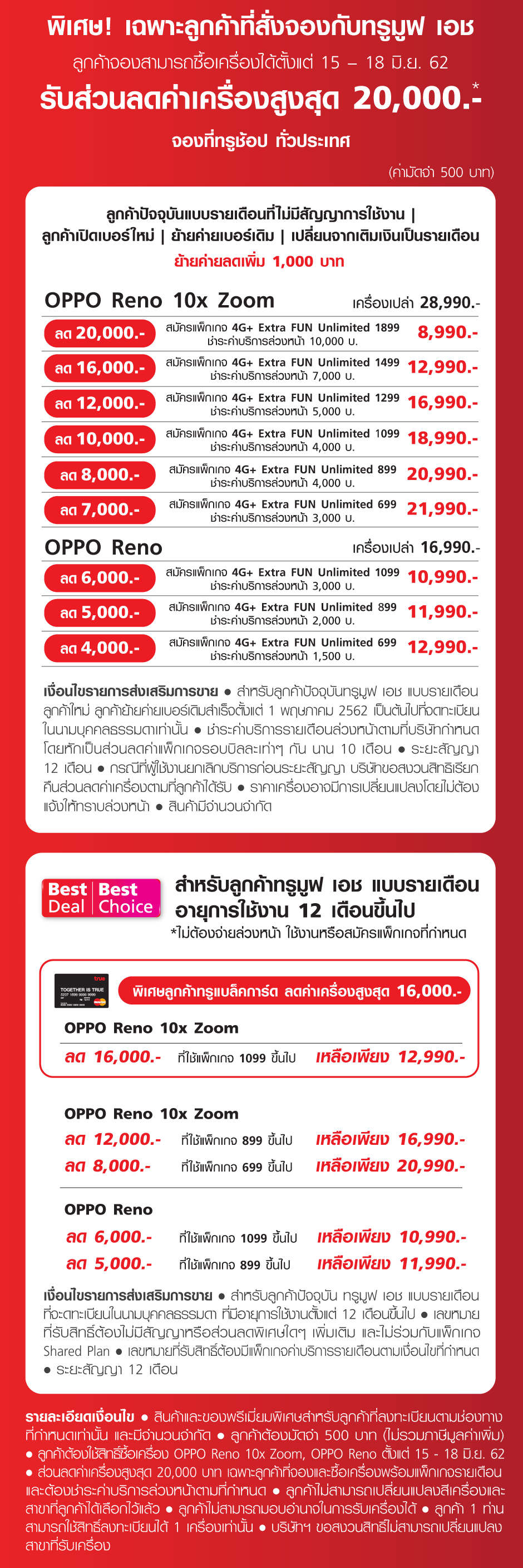 AW-OPPO-Reno-Landing-Page-940-TH-P2