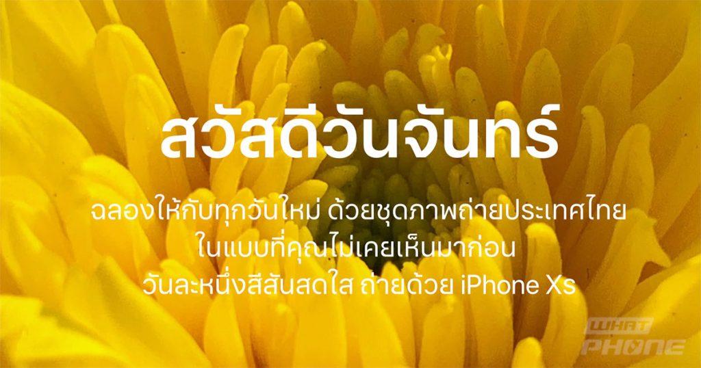 Apple สวัสดี วันจันทร์ ประเทศไทย Sawasdee