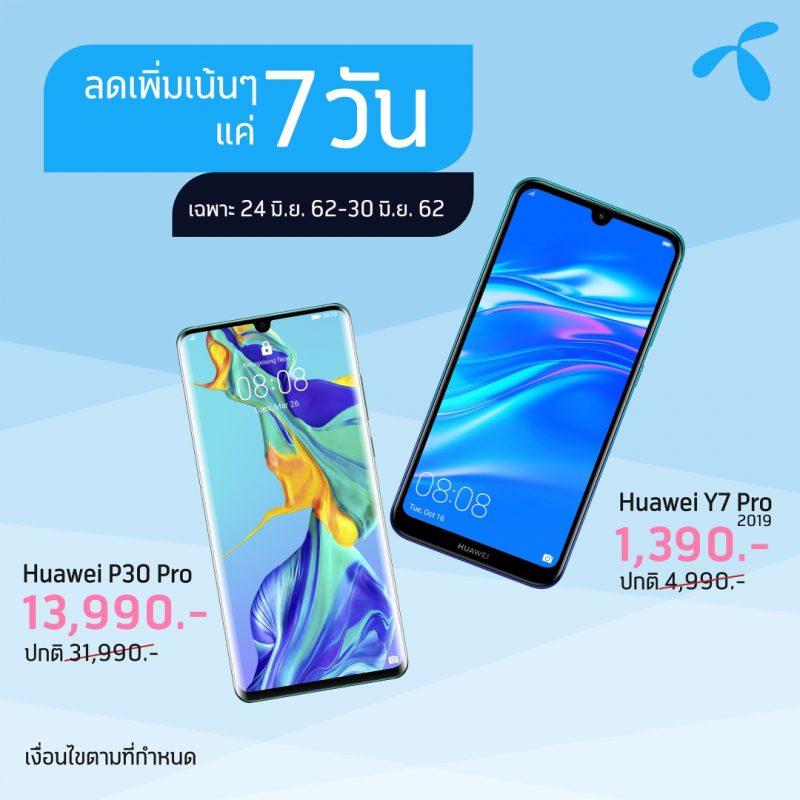 Huawei Operator Deal - dtac