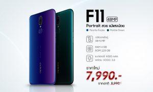 OPPO F11 new price