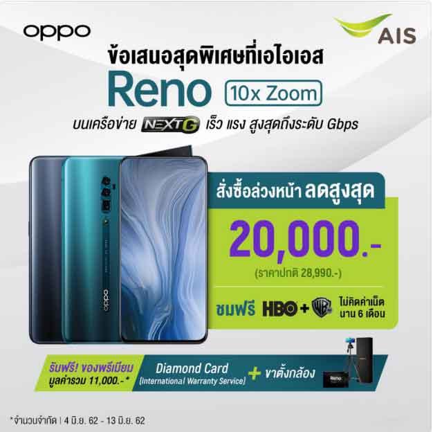 โปร AIS OPPO Reno 10x Zoom