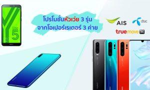 Pro Huawei Operator Deal