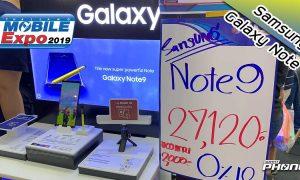 Samsung Galaxy Note 9 Promo