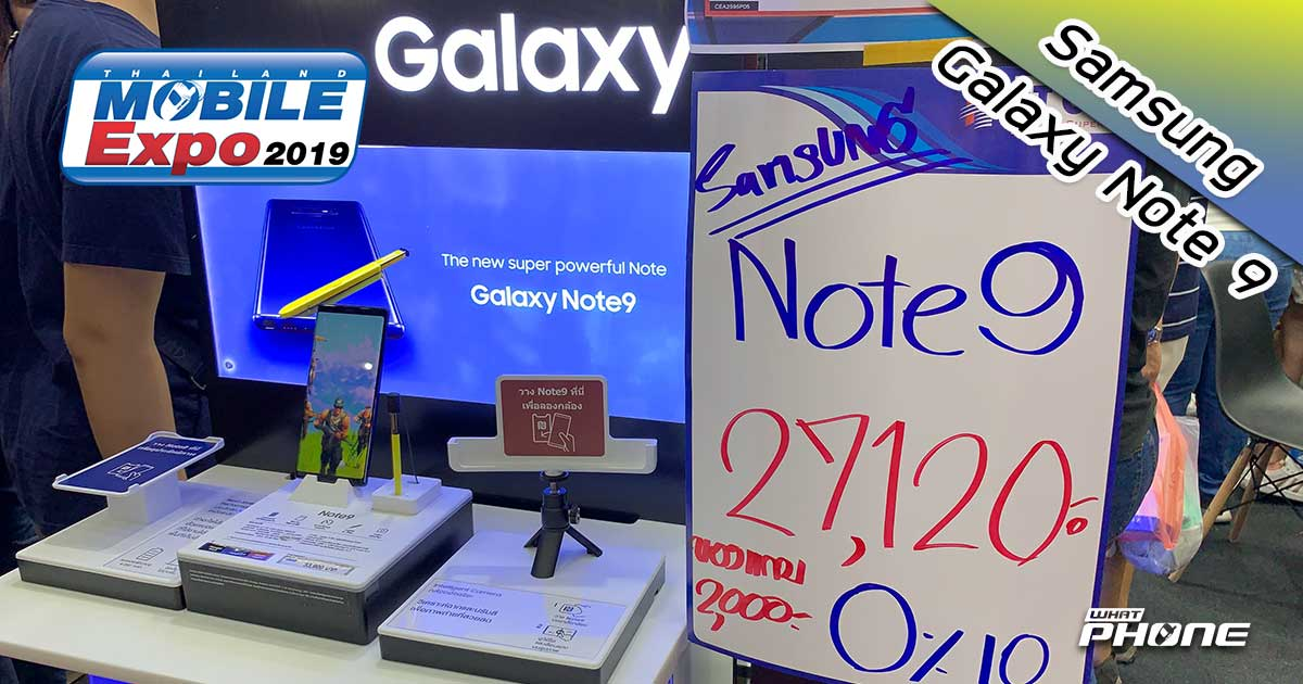 Samsung Galaxy Note 9 Promo