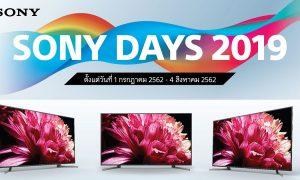 Sony BRAVIA day 2019