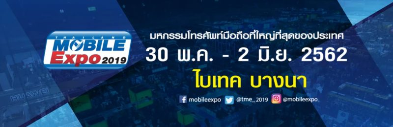 Thailand Mobile Expo 2019 Mid year