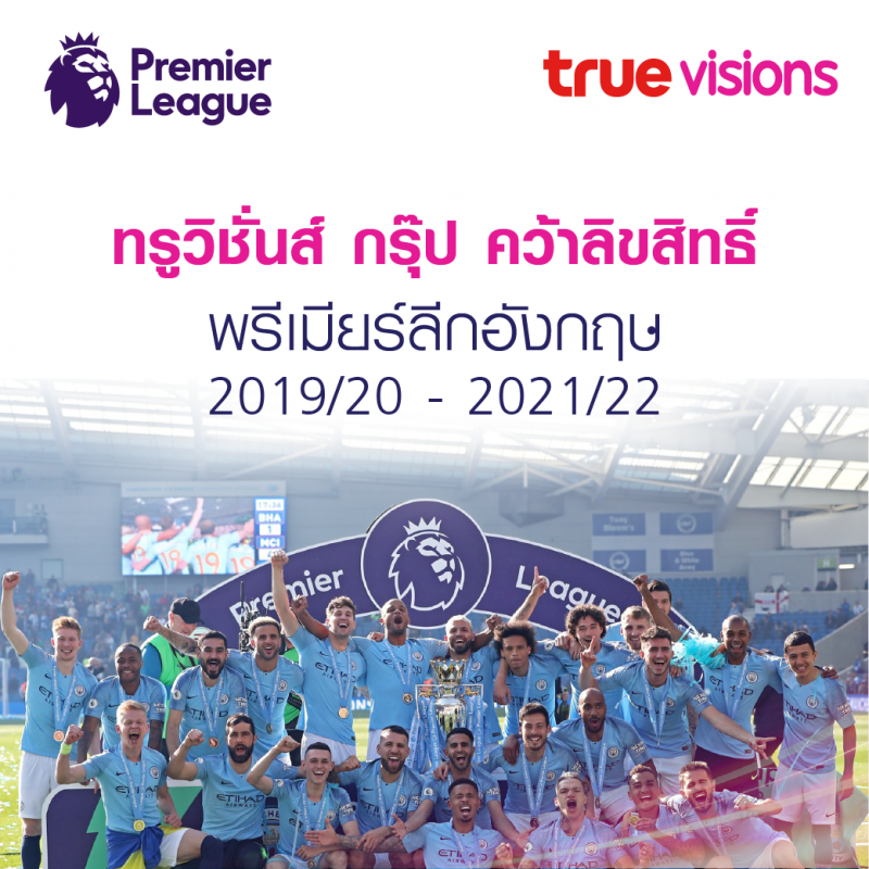 True Vision Group Premier League