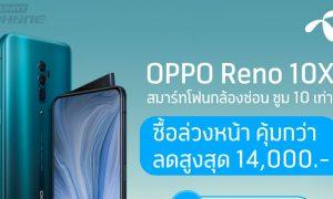 dtac เปิดจอง OPPO Reno 10x Zoom ล่วงหน้า ลดสูงสุด 14,000 บาท จากราคา 28,990 บาท