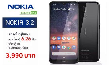 ราคา Nokia 3.2
