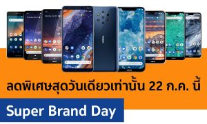 Nokia x Shopee Super Brand Day 22 july 2019
