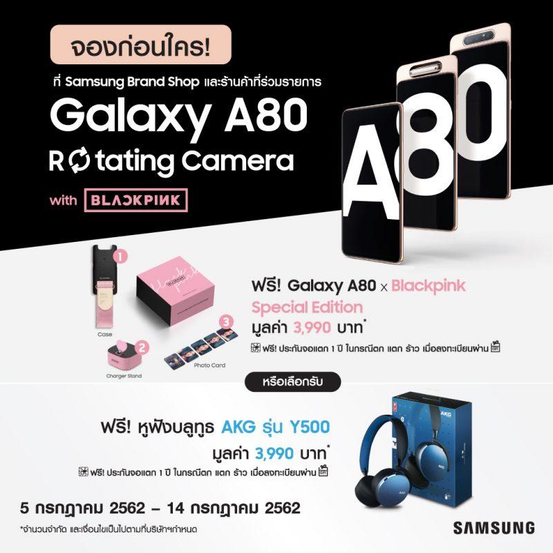 pre - order Samsung Galaxy A80