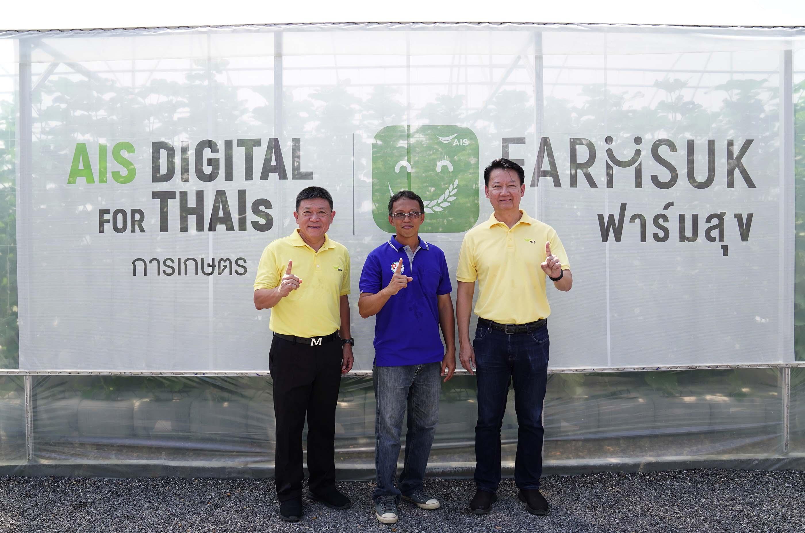 AIS digital for thais x iFarm