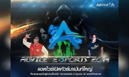 Advice E-Sports 2019 Episode 2