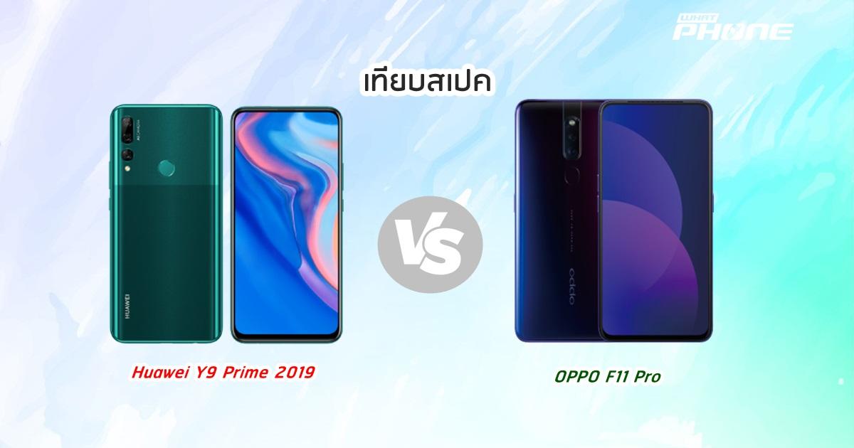 Huawei Y9 Prime 2019 vs OPPO F11 Pro