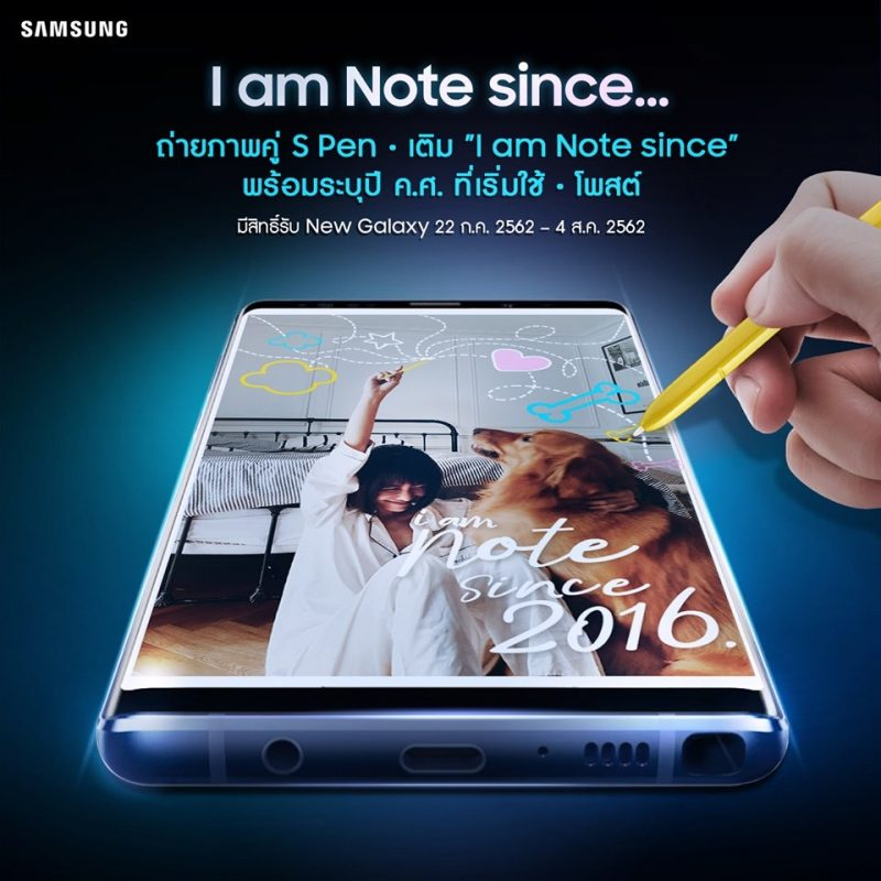 Samsung Galaxy Note I am Note since