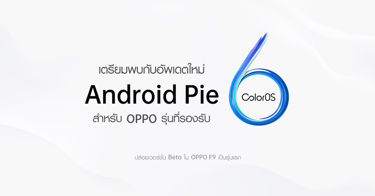 OPPO Android Pie-Based ColorOS 6
