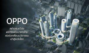 ศูนย์วิจัยและพัฒนาแห่งใหม่ในเมืองฉางอาน ของ OPPO