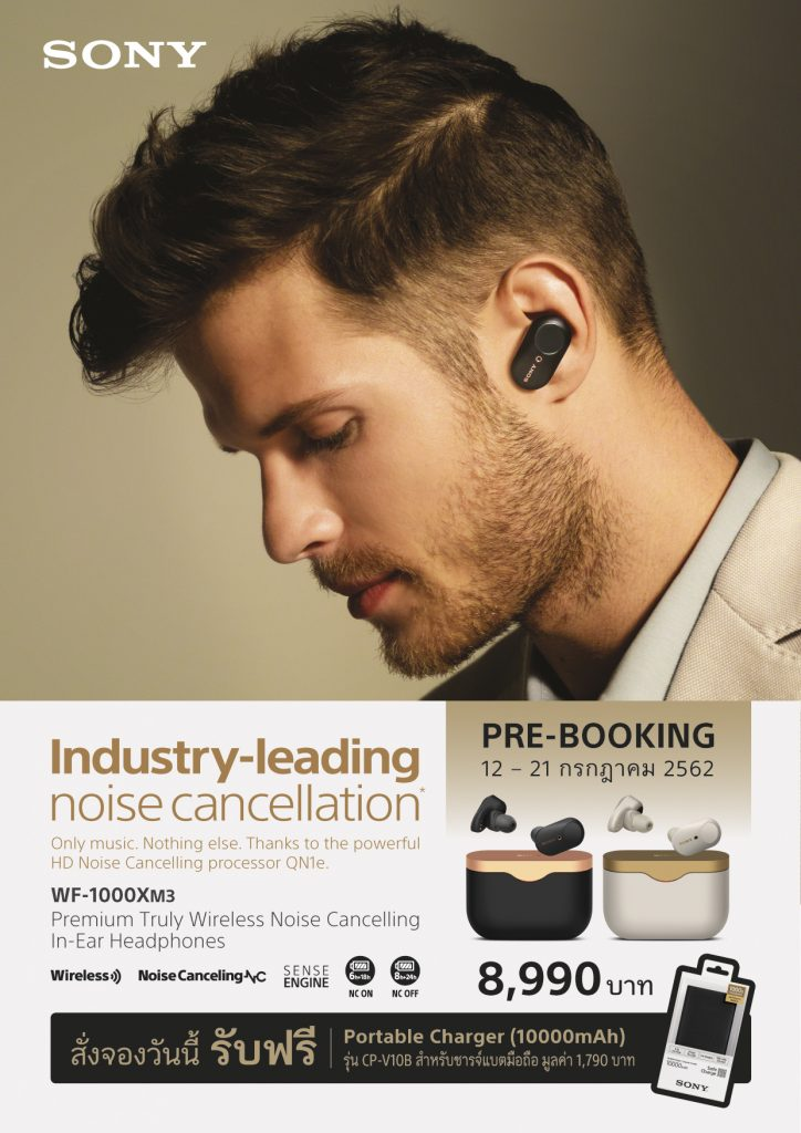 Truly Wireless Sony WF-1000XM3 pre booking