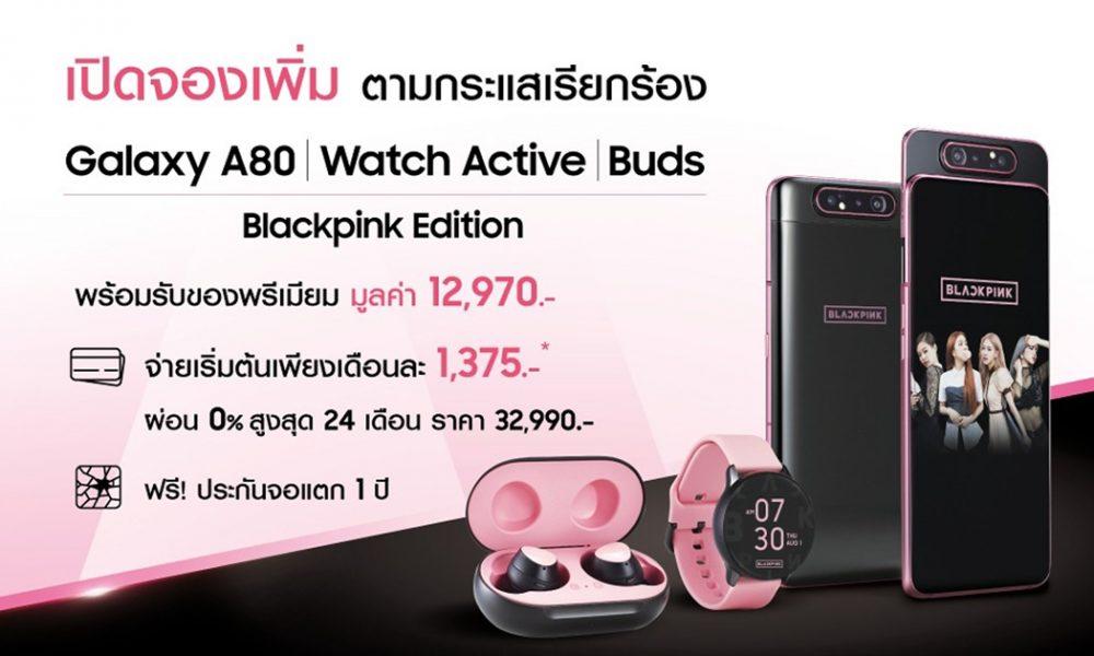 Samsung Galaxy A80 Blackpink Edition