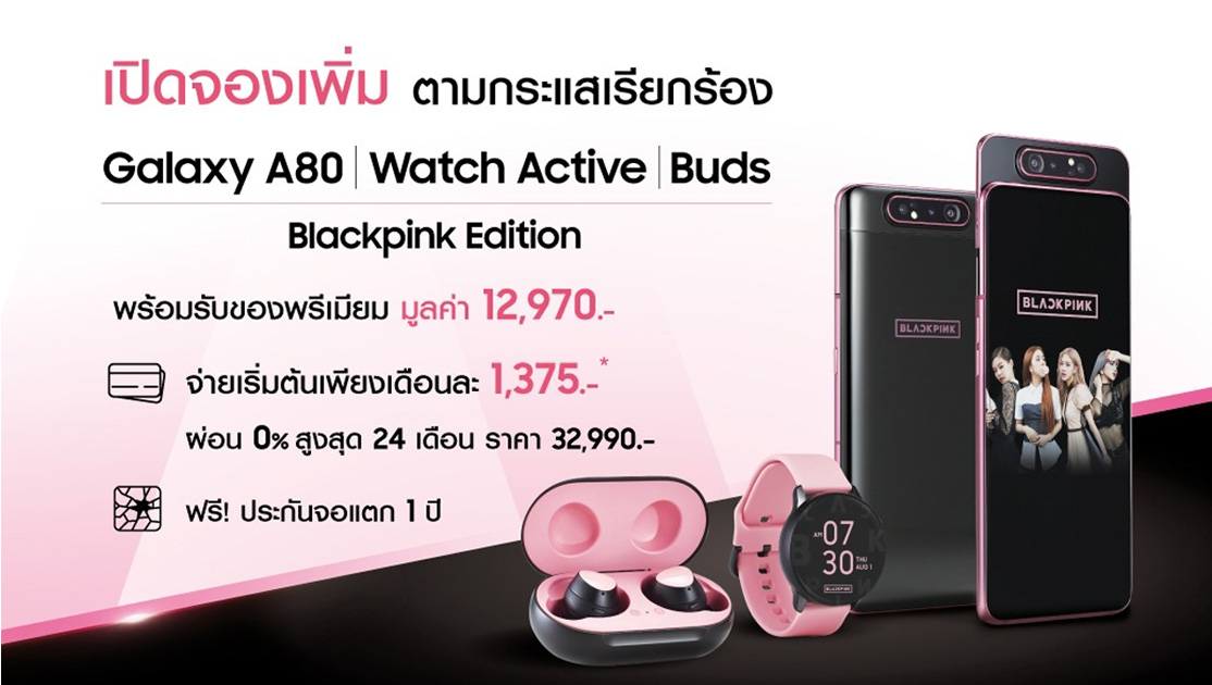 Samsung Galaxy A80 Blackpink Edition