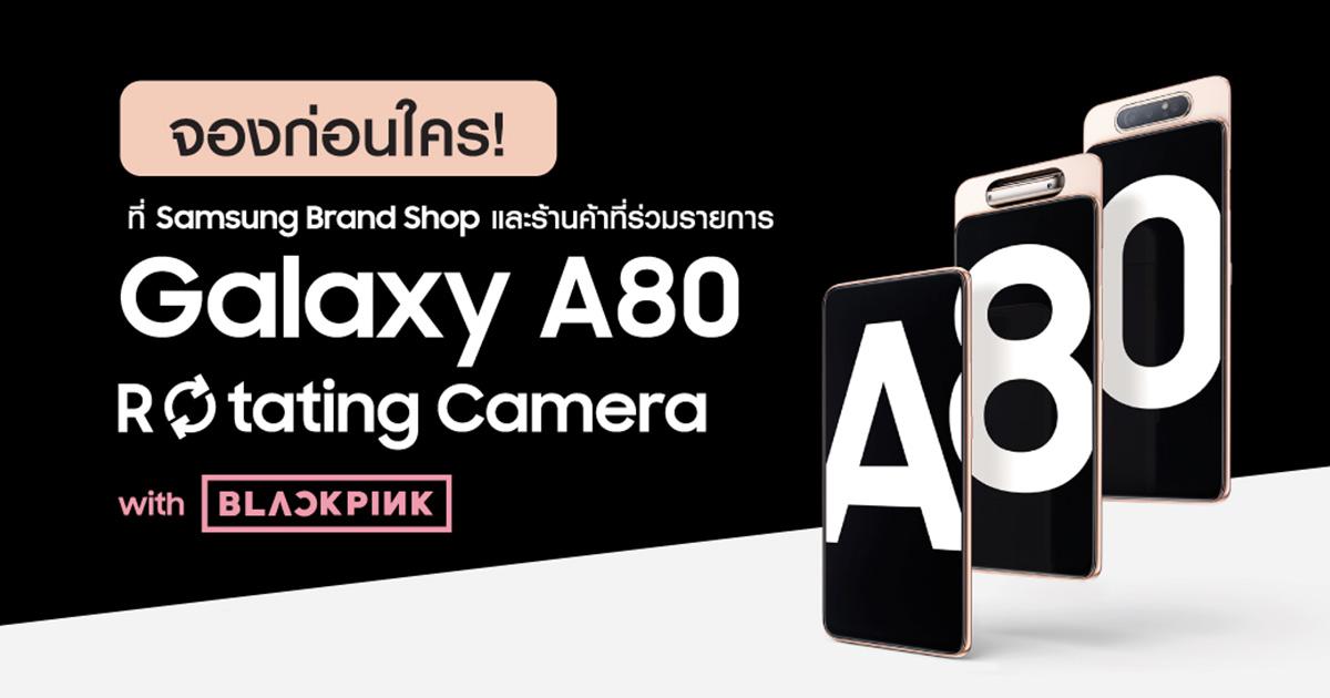 เปิดจอง Galaxy A80 พร้อมโปรโมชั่น สุดพิเศษ BLACKPINK Special Edition