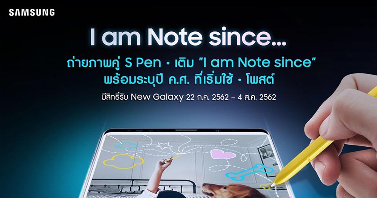 Samsung ชวนสาวก Galaxy Note มาโชว์พาว แสดงพลังแฟนพันธ์แท้ ใน