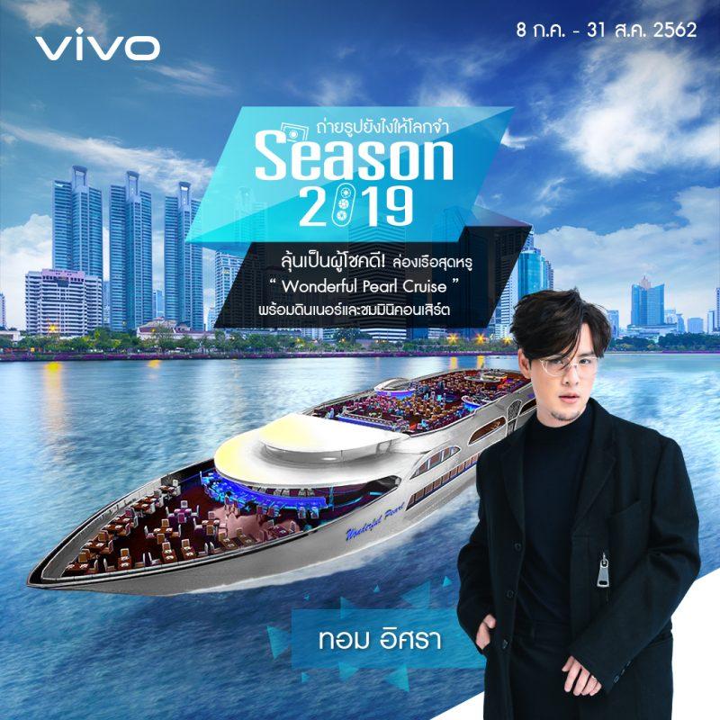 Vivo Season 2019