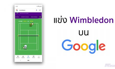 Wimbledon on Google