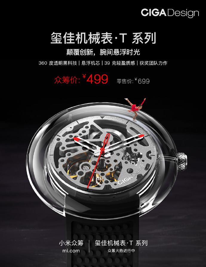 นาฬิการุ่นใหม่ T-Series CIGA Design