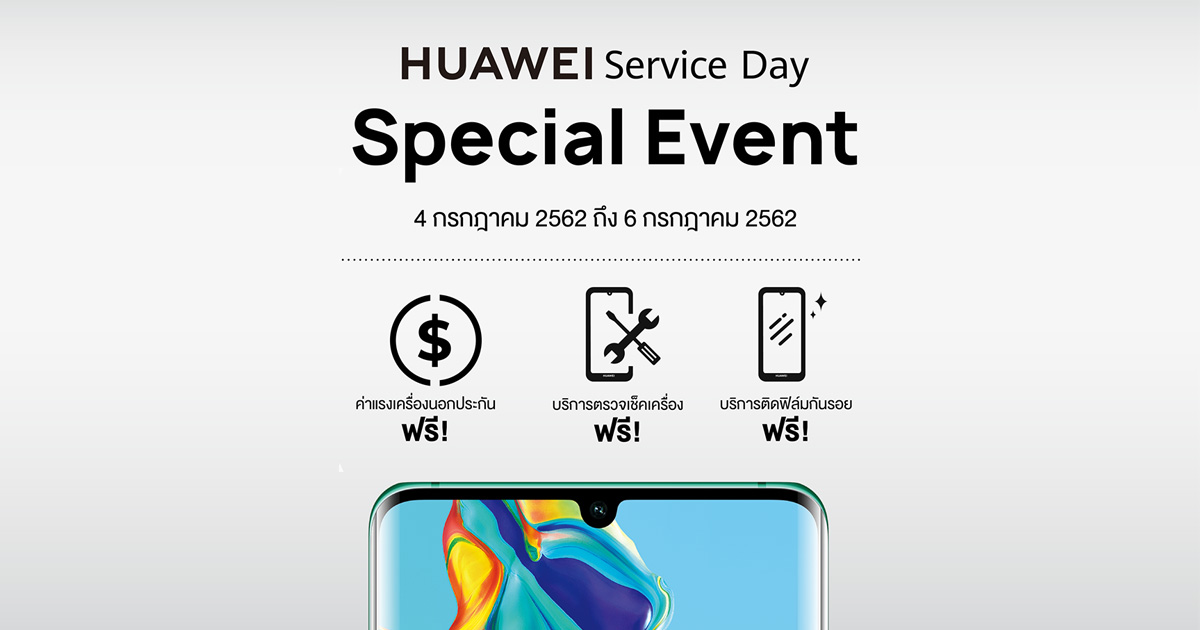 huawei-service-day-special-event 2nd/