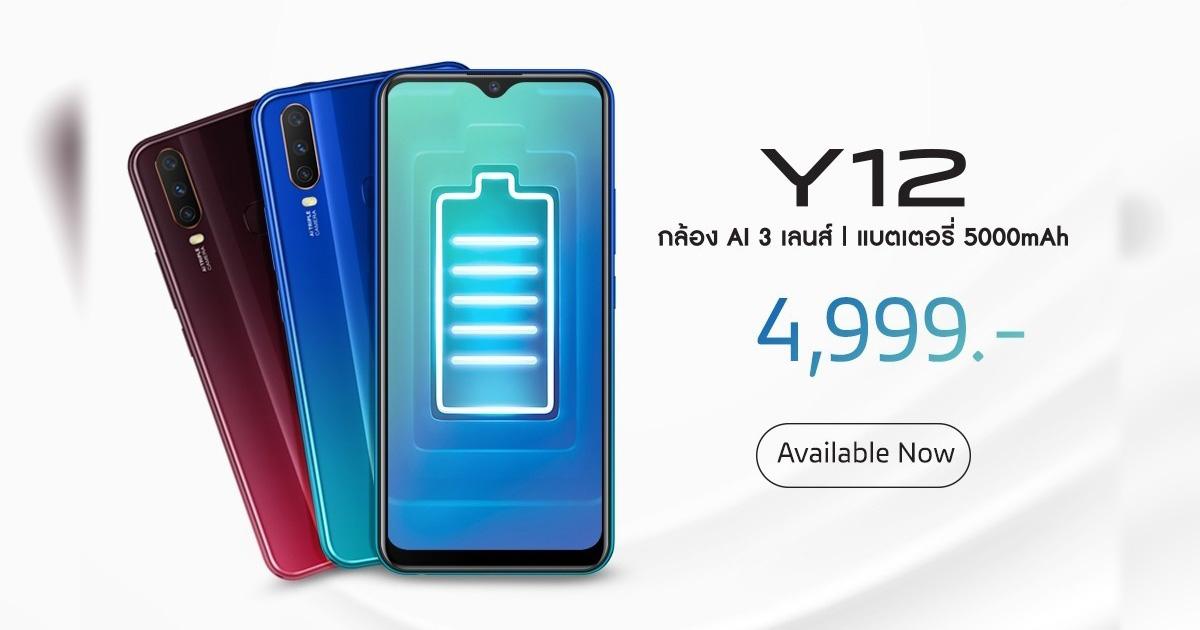 vivo y12 on sale in thailand