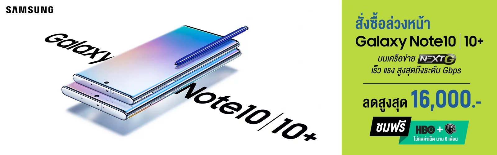 AIS ประกาศเปิดจอง Samsung Galaxy NOTE 10