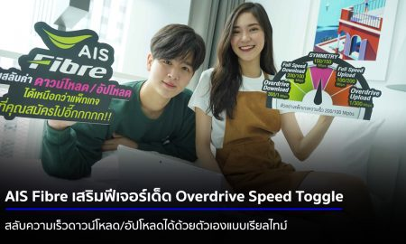 AIS Fibre Adding new excellent features Overdrive Speed Toggle