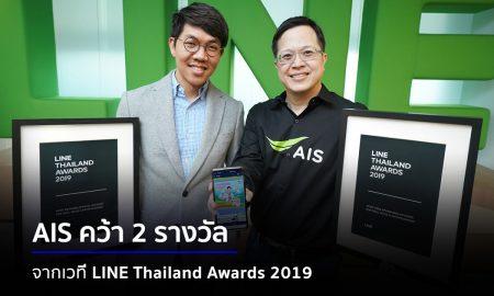 AIS LINE Thailand Award 2019