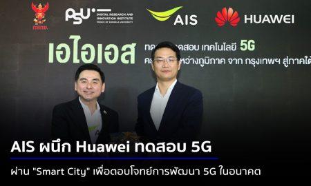 AIS joins Huawei to confirm 5G test via Smart City