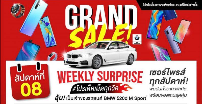 HUAWEI Grand Sale 2019 Week 8