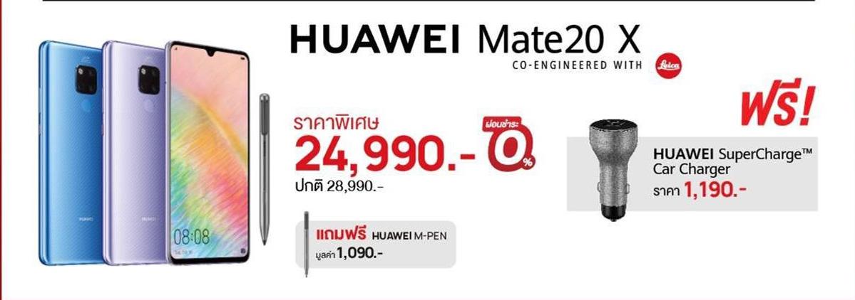 HUAWEI-Grand-Sale-week-8-mate-20x