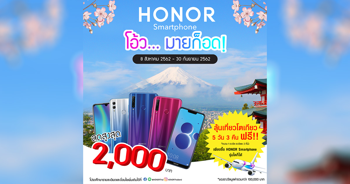 Honor-OH-My-God-Campaign-cover