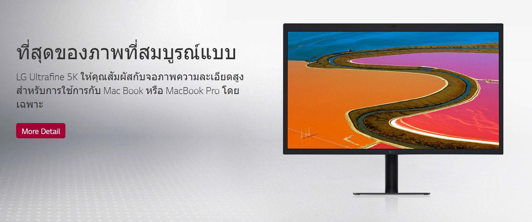 LG UltraFine 5K display