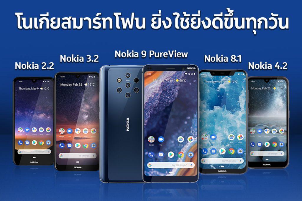 Nokia ประกาศปรับราคาสมาร์ทโฟนใหม่ นำทัพโดย Nokia 9 PureView เหลือ 17,900 บาท