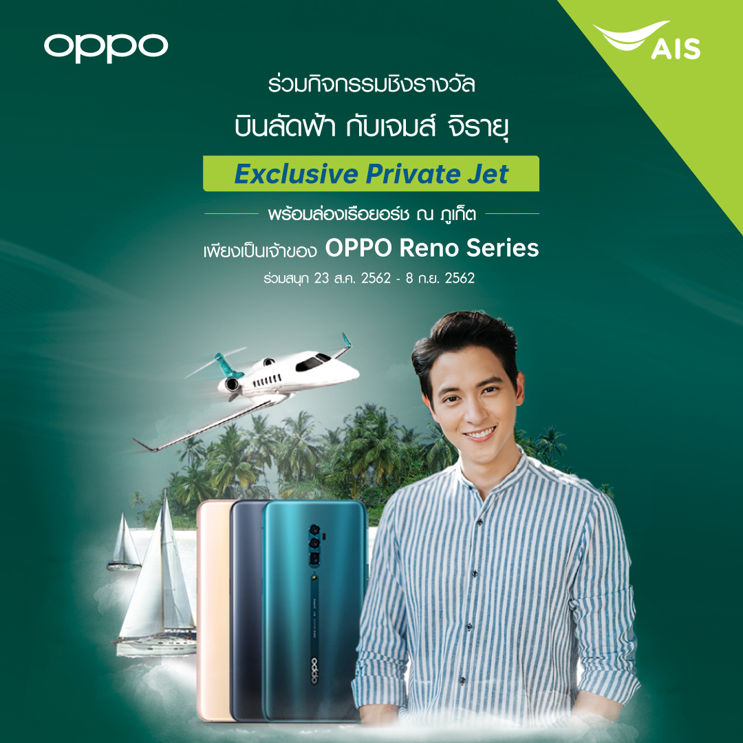OPPO x AIS Private Jet with Jamesji