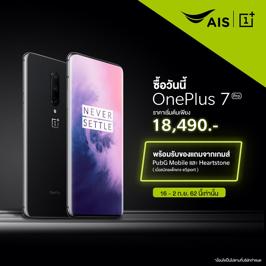 OnePlus 7 Pro AIS Serenade and Hot Deal 02