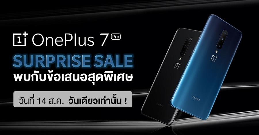 OnePlus 7 Pro Surprise Sale Lazada