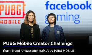 PUBG Mobile Creator Challenge x Facebook Gaming