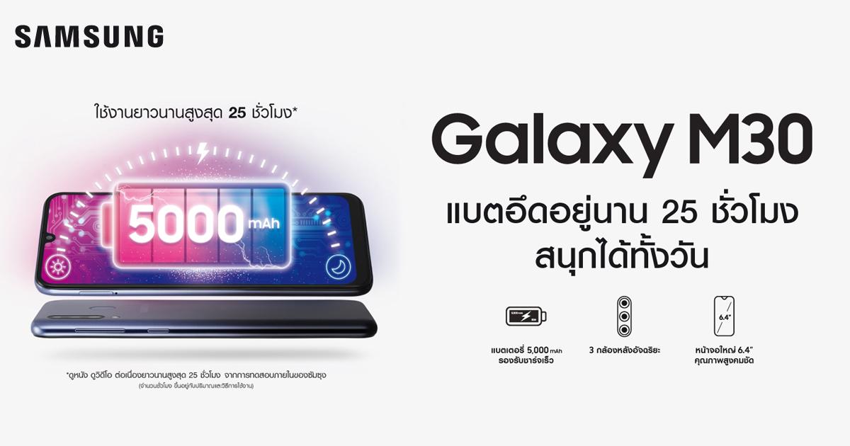 Samsung Galaxy M30 x LAZADA